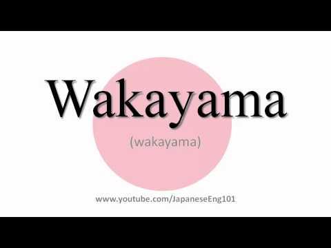 How to Pronounce Wakayama (prefecture)