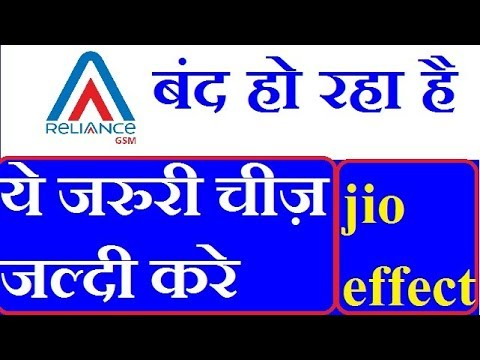 Reliance GSM permanently shutting down in GUJARAT (2G)| Reliance gsm network problem today