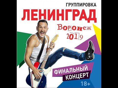 ЛЕНИНГРАД. ФИНАЛЬНЫЙ КОНЦЕРТ! • Воронеж • 2019