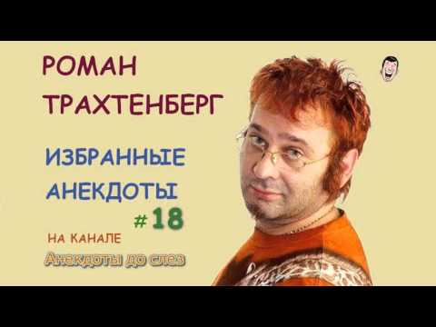 Роман Трахтенберг - Сборник стихов и анекдотов. Слушать