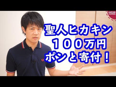 �人HIKAKIN�平�30年7月豪雨�100万円�ン��寄付