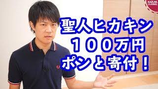 聖人HIKAKIN、平成30年7月豪雨で100万円ポンっと寄付 thumbnail