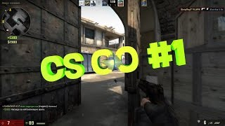 CS GO #1 - Крылья судьбы