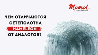 Сетеполотна Hameleon. Momoi Fishing Net Co., ltd, Japan