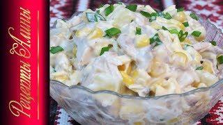 Салат к Новогоднему столу. Очень простой и вкусный . Рецепты Алины.