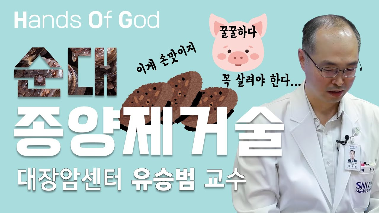 [신의손] 순대 속 종양(?)을 제거해라! (feat.대장암센터 유승범 교수)