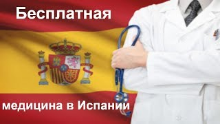Медицина в Испании | бесплатная, государственная.