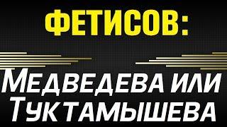 ФЕТИСОВ, ток-шоу - МЕДВЕДЕВА или ТУКТАМЫШЕВА? Холодная война  (10.03.2019)