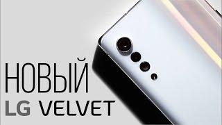 Смартфон LG Velvet - ОФИЦИАЛЬНО!!! Видео тизер, характеристики и ЦЕНА!