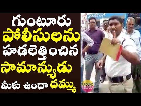 గుంటూరు పోలీసులను ఉతికి ఆరేసిన యువకుడు..Common Man Questions To Guntur Traffic Police