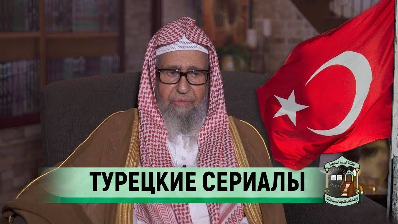 Турецкие сериалы -  можно смотреть или нет? - Шейх Салих аль Фаузан