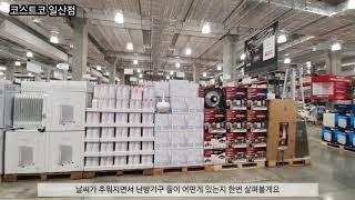 코스트코 일산점에는 어떤 난방기구를 팔까?