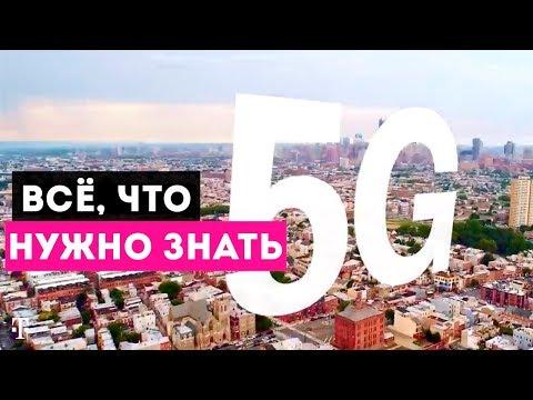 ЧТО ТАКОЕ 5G ПРОСТЫМИ СЛОВАМИ? Почему такой шухер вокруг технологии 5G смартфонов?