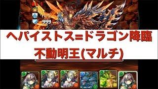【パズドラ】ヘパイストス=ドラゴン降臨(不動明王) Ver.5
