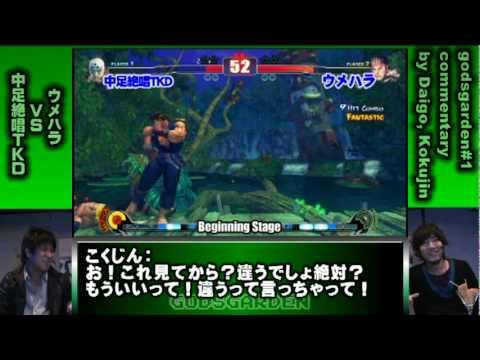 GODSGARDEN - 感想戦 #7 Daigo & Kokujin