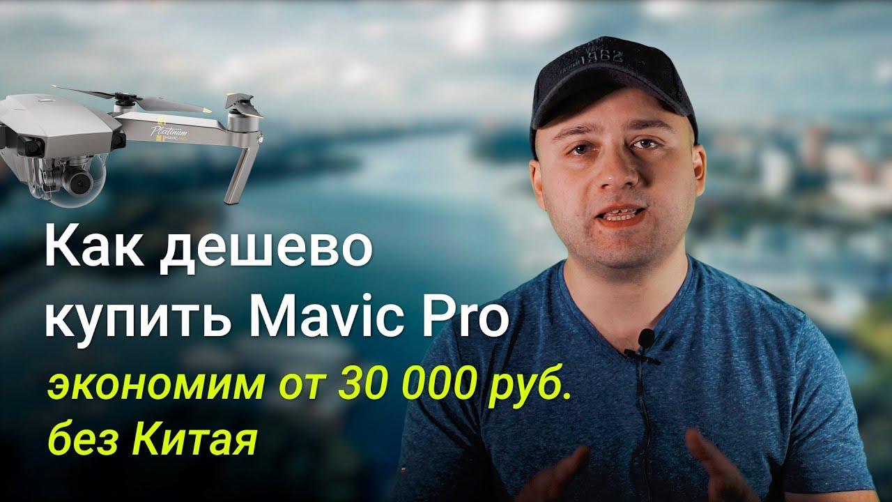 Гарды оригинальные мавик эйр на авито купить xiaomi за бесценок в новосибирск