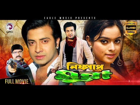 Nishpap Munna | Shakib Khan, Sahara, Misha Sawdagor | Eagle Movies (OFFICIAL BANGLA MOVIE)