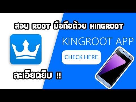 kingroot 4.6.3