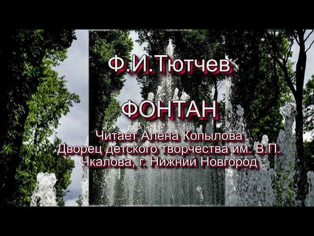 Изображение предпросмотра прочтения – АленаКопылова читает произведение «Фонтан» Ф.И.Тютчева