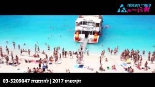 קשרי תעופה צעירים- זקינטוס 2017