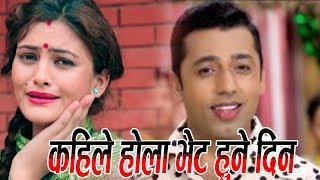 खुमन् अधिकारीले गायको यो गीत सुनेर नरुने कोहोला र New Song Kahile Hola Khuman Adhikari&Gyanu Gharti
