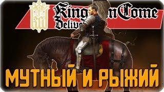 Kingdom Come: Deliverance ● Я ШЕРЛОК ХОЛМС - ДАМСКИЙ УГОДНИК ● Обзор\прохождение