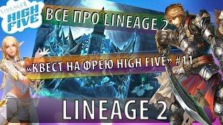 все про lineage 2