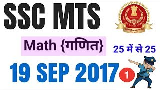SSC MTS Exam 2019//Previous Year Math Questions Solved SSC MTS of 19 SEP