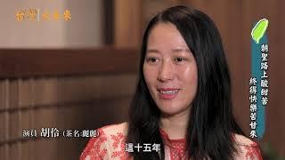 台灣大未來 行家茶道研究會