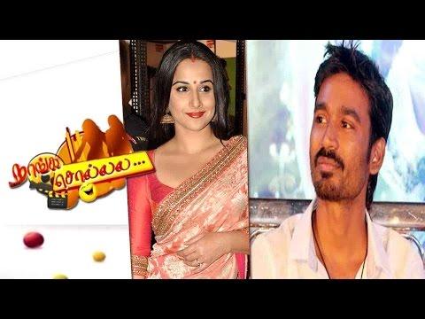Tamil Movie Gossip - Nanga Sollala   August 30
