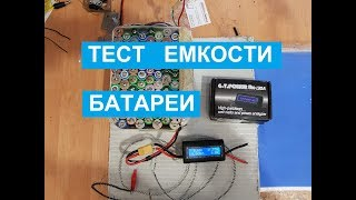 Тест реальной емкости батареи аккумулятора 36 48 60 вольт ваттметром,  TEST BATTERY Li-Ion