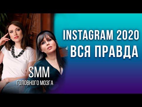 Вся правда про SMM и Instagram 2020: антитренды, блогерство и голые попы