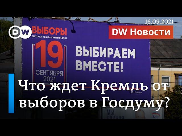 Что ждет власть от выборов в Госдуму? DW Новости (16.09.2021)