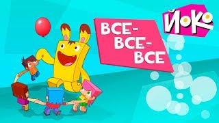 Игры для детей с ЙОКО - ВСЕ-ВСЕ-ВСЕ - Обучающие мультики для малышей