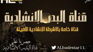 نشيد . حمى الحق   للمنشد محمد المساعد .. أناشيد رسائل الأول