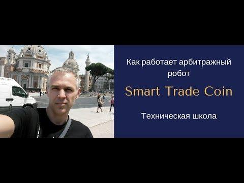 Smart Trade coin - как работает арбитраж. Техническая школа