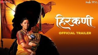 Hirkani Official Trailer Sonalee Kulkarni & Ameet Khedekar Prasad Oak
