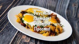 Вкусный завтрак! Быстро! Просто!
