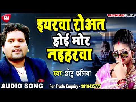 ईयरवा रोअत होई मोर नइहरवा !! Chhotu Chhaliya का सबसे हिट गाना !! New Bhojpuri Song