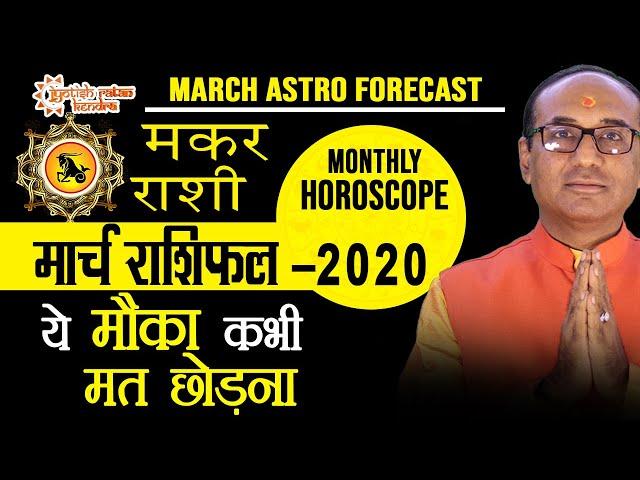 मकर राशिफल मार्च 2020 | Capricorn | क्या खास है मार्च में | Makar Rashifal March 2020