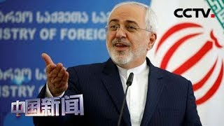 [中国新闻] 伊朗外长扎里夫出席联合国大会 | CCTV中文国际