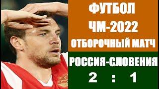 ФУТБОЛ Чемпионат мира 2022 Отборочный матч Россия Словения Победа России 2 1