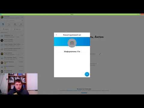 Скайп видео урок