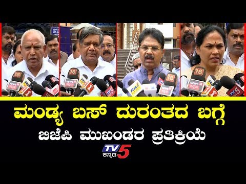 Karnataka Bjp leaders Reacts on Mandya Bus Incident | TV5 Kannada