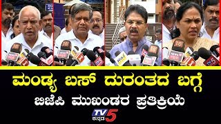 Karnataka Bjp leaders Reacts on Mandya Bus Incident | TV5 Kannada