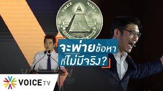 """Talking Thailand - """"อิลลูมินาติ"""" ข้อกล่าวหาที่มาจากนิยาย ไม่มีน้ำหนักตัดตอน """"อนาคตใหม่"""""""