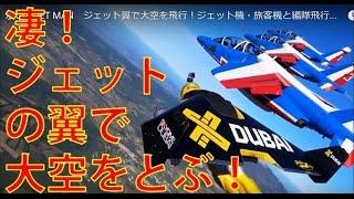 凄い!JET MAN ジェット翼で大空を飛行!ジェット機・旅客機と編隊飛行!人が空を飛べる!