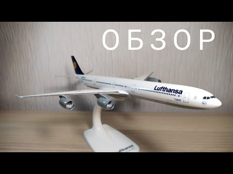 Обзор модели самолёта Herpa Snap Fit Airbus A340-600 Lufthansa 1:250