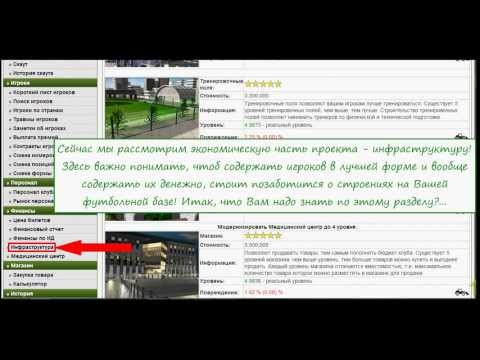 Видеоурок инфраструктура проекта виртуальный футбольный менеджер Легион
