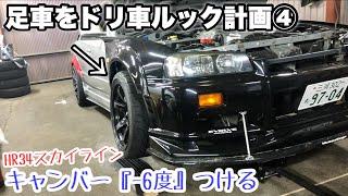 足車HR34ドリ車ルック計画vol.4『ネガキャン6度つける』【素人DIY】